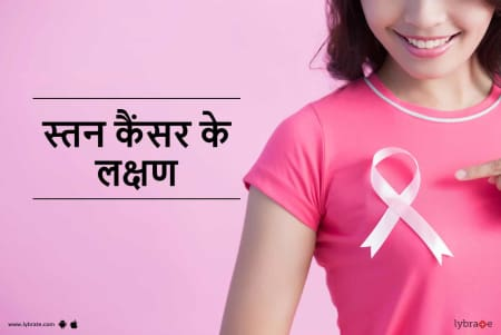 ovarian cancer ke lakshan in hindi detoxifiere ficat si fiere