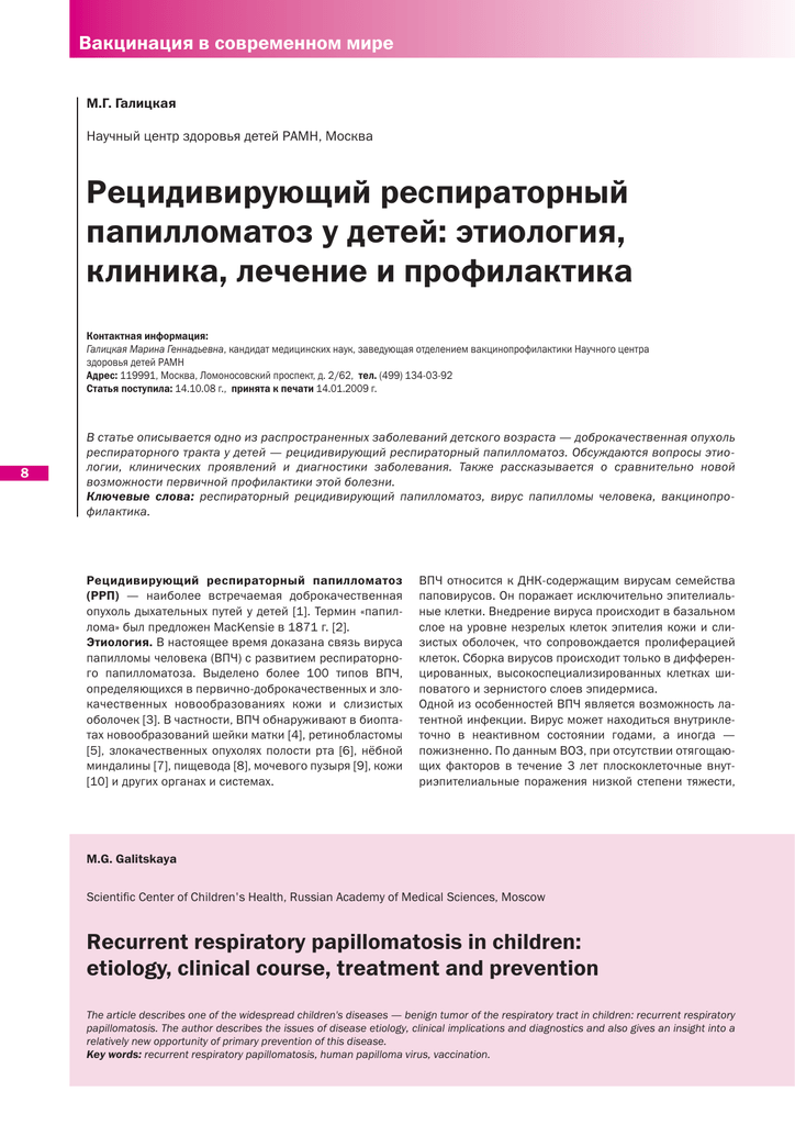 hpv virus russian metale grele in apa